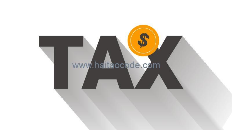 iHerb清关完税