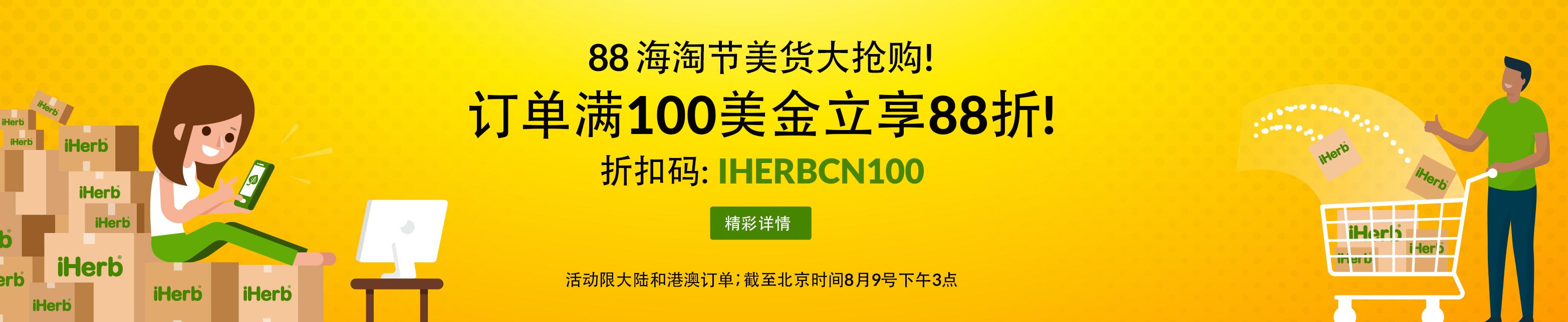 iHerb 88海淘节