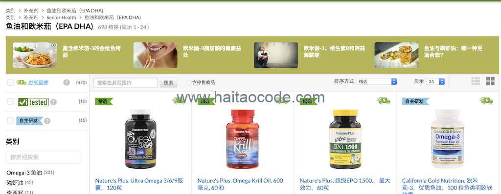 iHerb海洋油脂类产品