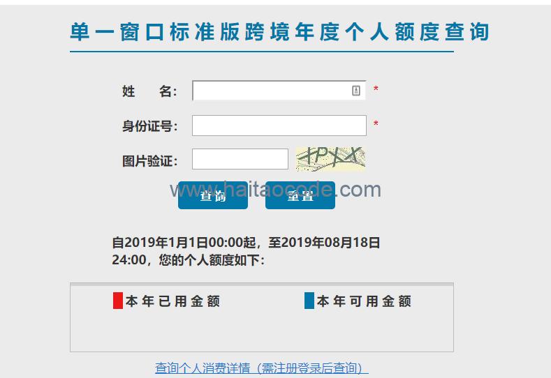 iHerb跨境电商年付个人额度查询