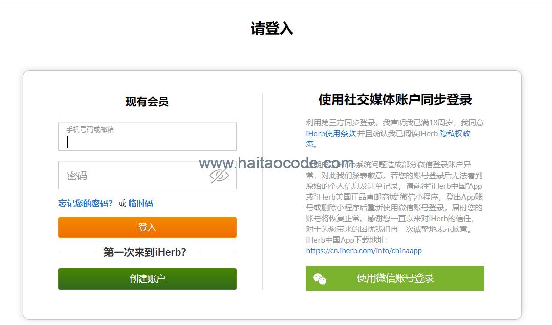 iHerb注册账户