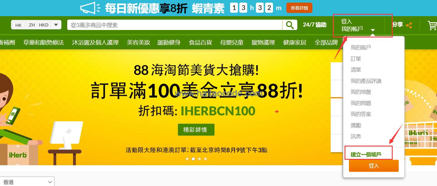 iHerb优惠码与注册教程