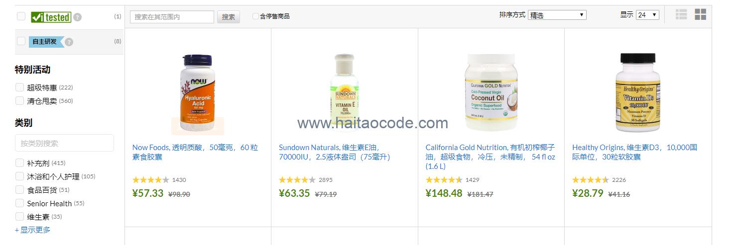 iHerb特价产品推荐