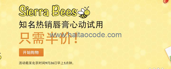 Sierra Bees有机润唇膏半价优惠