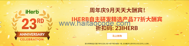iHerb周年庆优惠