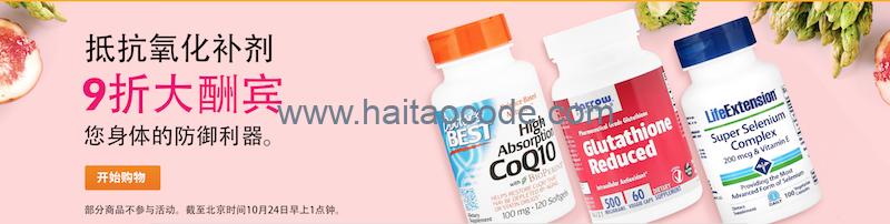 iHerb 抵抗氧化补剂