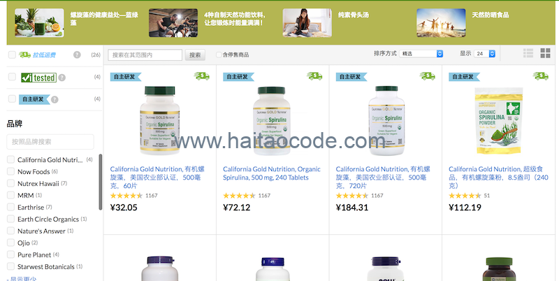 iHerb 螺旋藻营养素
