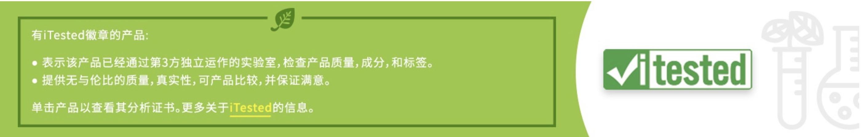 iHerb iTested徽章