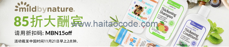 iherb mild by nature优惠