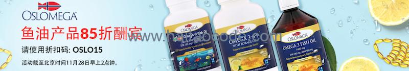 iHerb Oslomega鱼油优惠
