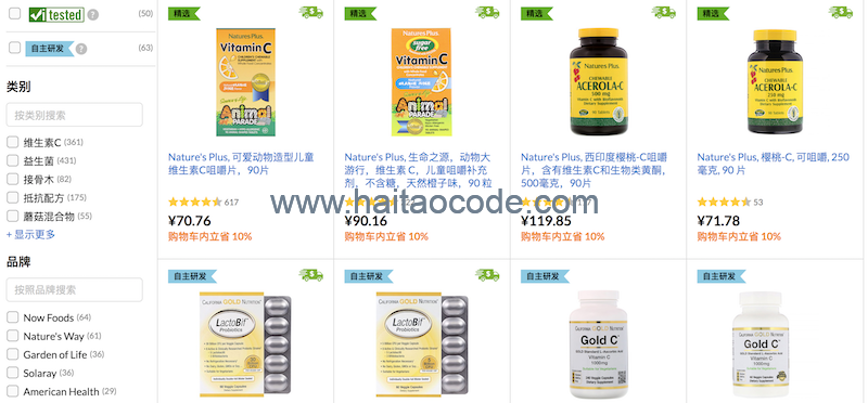 iHerb 免疫健康产品9折优惠