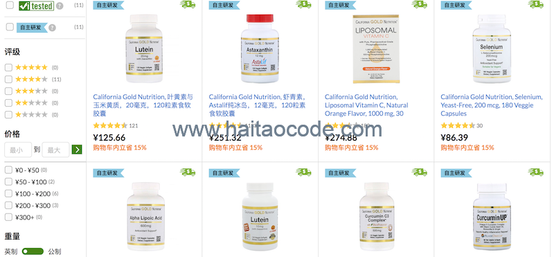 iHerb CGN抵抗氧化精选85折