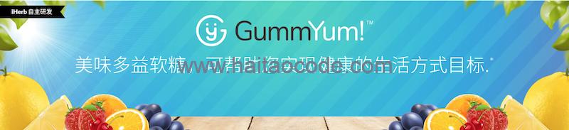 GummYum! 9折