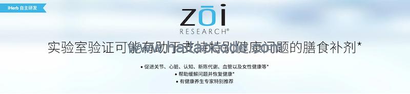 ZOI Research 9折