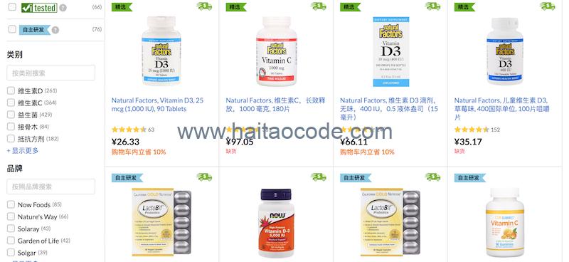 iHerb 免疫健康产品9折
