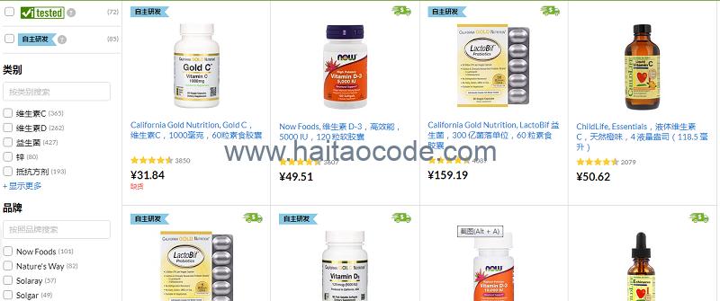 iHerb 免疫专题产品