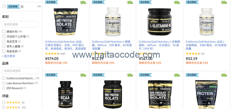iHerb-men-Health-products-promotion