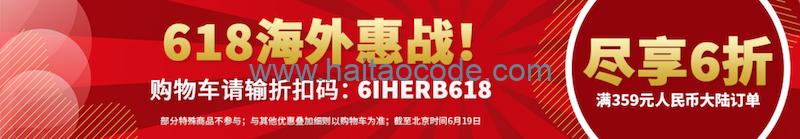 iHerb 海外618优惠