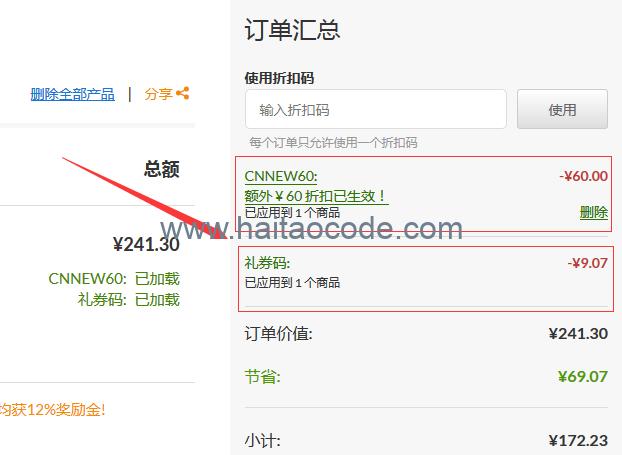 iHerb中国新人优惠码