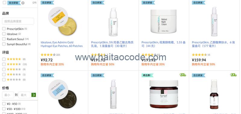 iHerb 美容保养品优惠