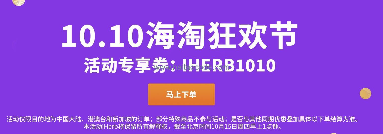 iHerb海淘狂欢节