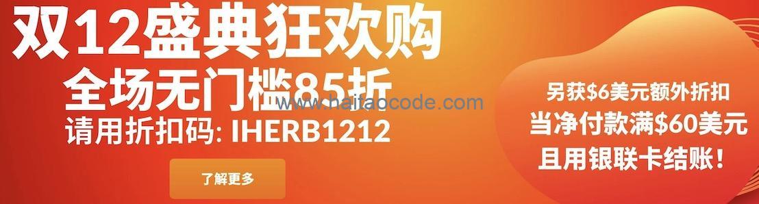 iHerb双十二优惠